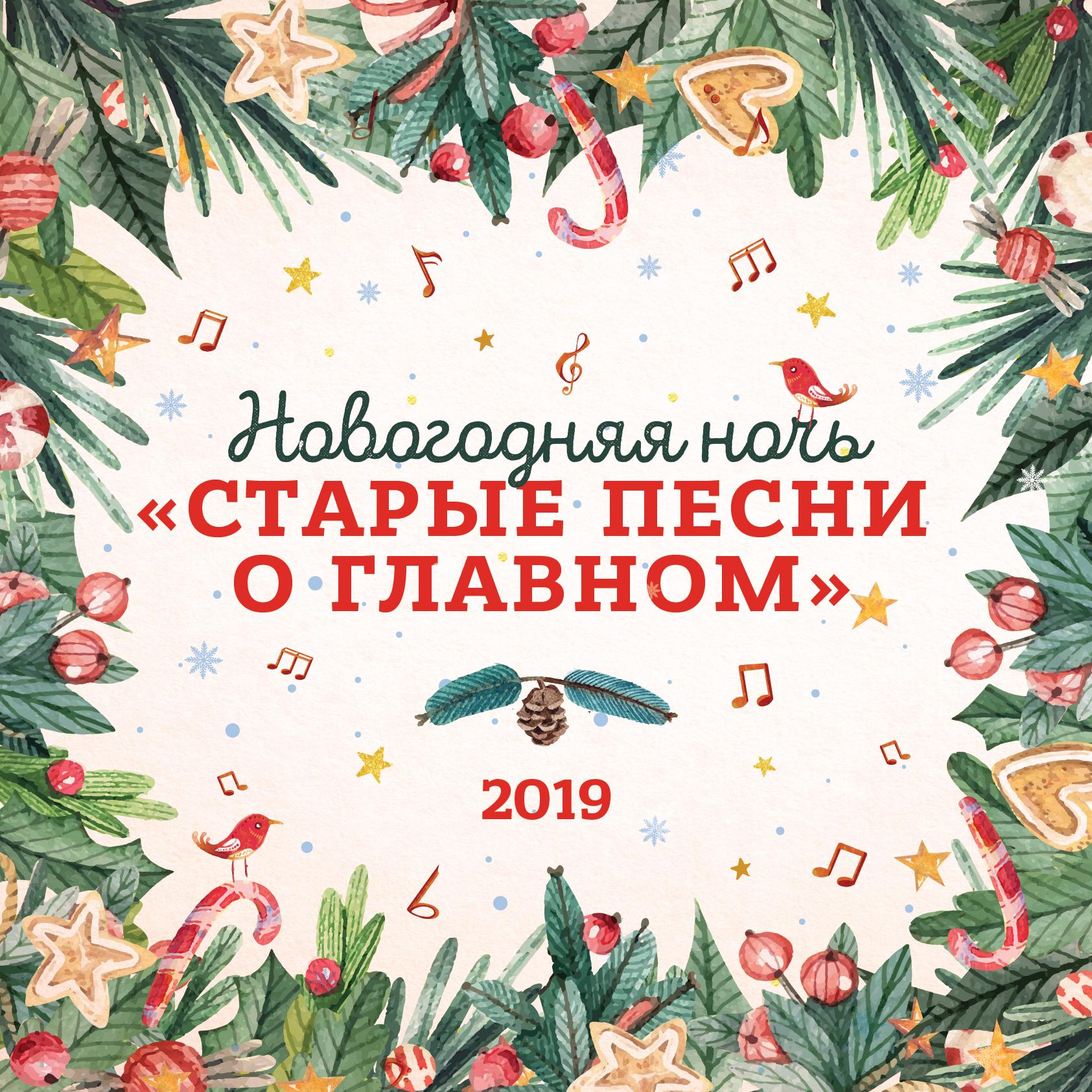"""Новогодняя ночь """"СТАРЫЕ ПЕСНИ О ГЛАВНОМ"""""""